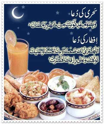 ramadan sehri and iftar dua